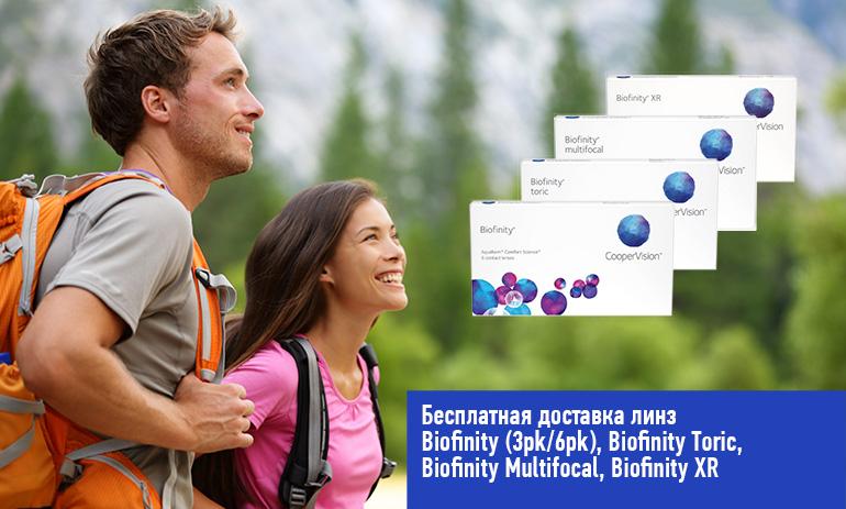 Специальное предложение Бесплатная доставка линз бренда Biofinity (3pk/6pk)