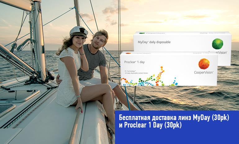 Специальное предложение Бесплатная доставка линз MyDay и Proclear 1 Day