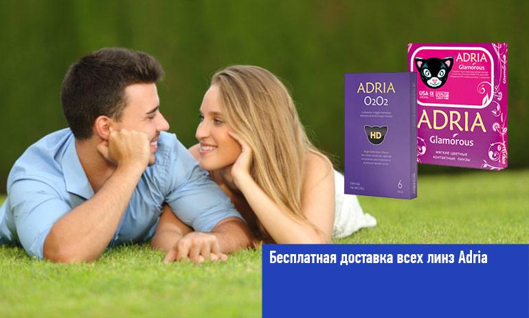 Специальное предложение Бесплатная доставка линз Adria