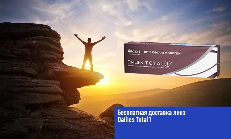 Специальное предложение Бесплатная доставка линз Dailies Total1