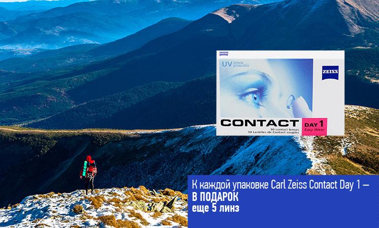 Специальное предложение К каждой упаковке Carl Zeiss Contact Day 1 - в подарок еще 5 линз!