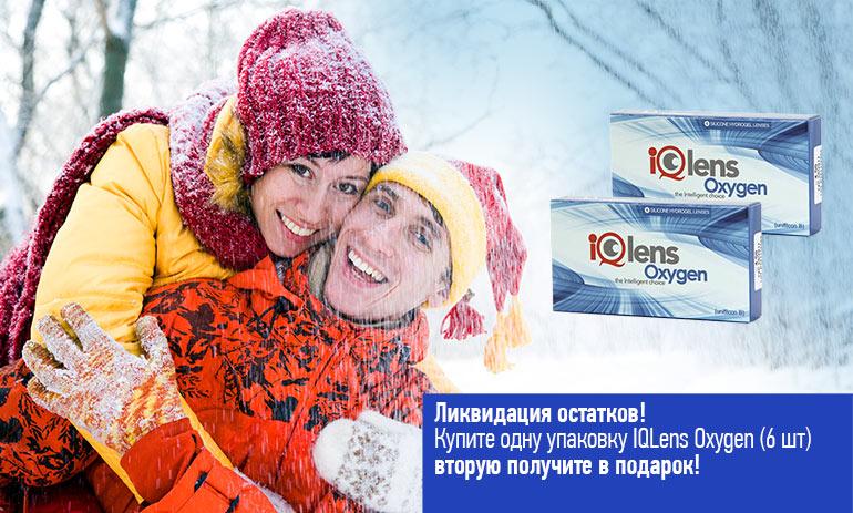 Специальное предложение Ликвидация остатков! Купите одну упаковку IQ Lens Oxygen (6 шт) - вторую получите в подарок!