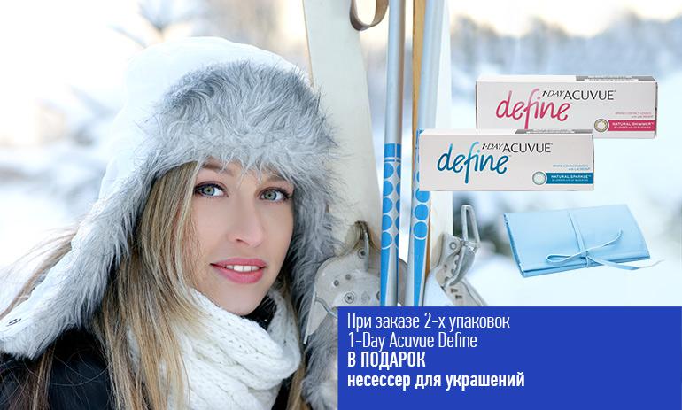 Специальное предложение При заказе 2-х упаковок 1-Day Acuvue Define в подарок несессер для украшений