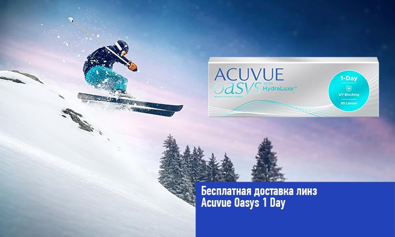 Специальное предложение Бесплатная доставка линз Acuvue Oasys 1 Day